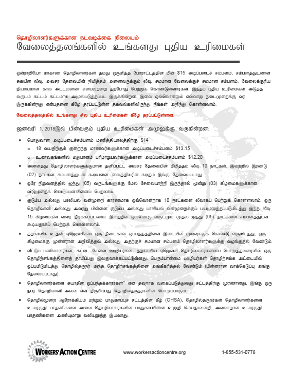 Link to Your New Rights At Work in Tamil