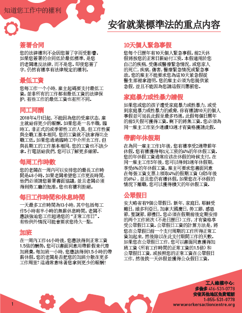 Basic ESA factsheet in Chinese