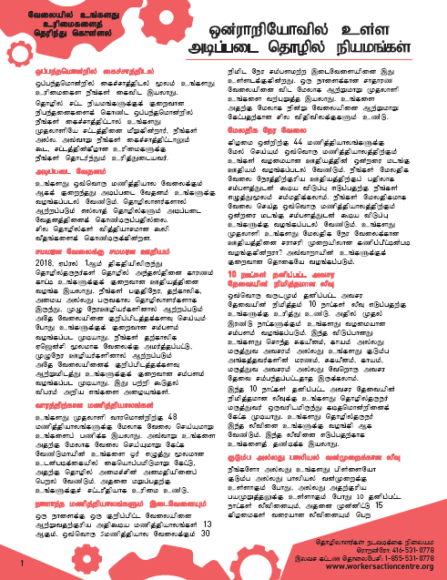 Basic ESA Factsheet in Tamil