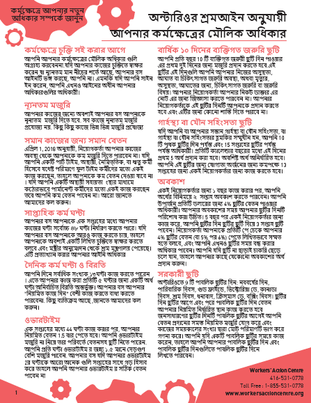 Bengali - Employment Standards Act Basics - 2018
