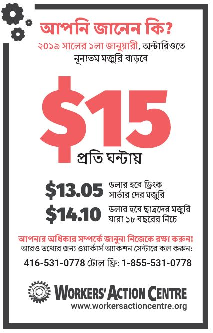 Minimum wage poster - Bengali (September 2018)