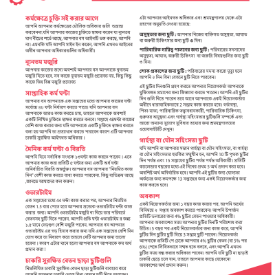 ESA Basics - Bengali Feb 2019