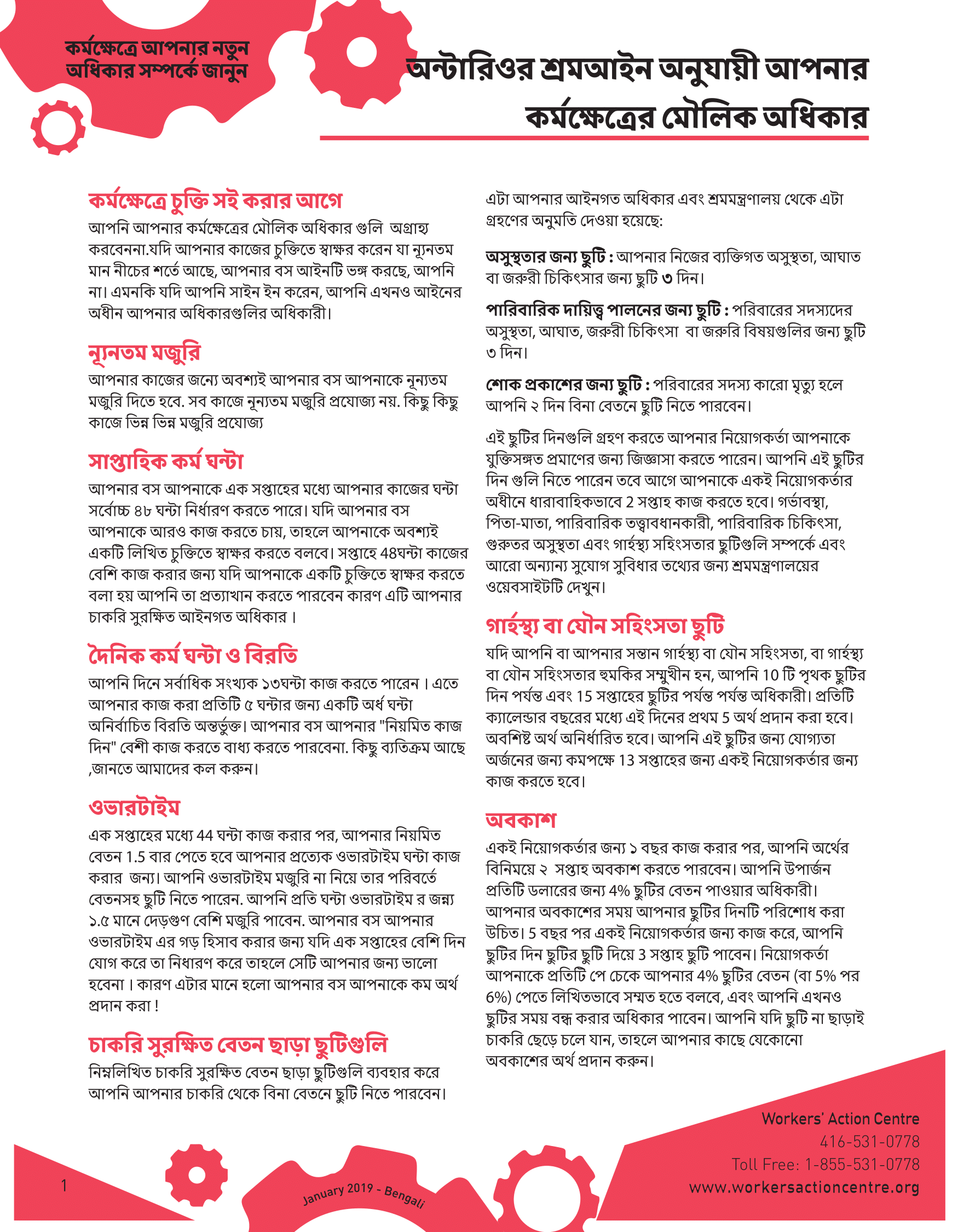 ESA Basics - Bengali Feb 2019