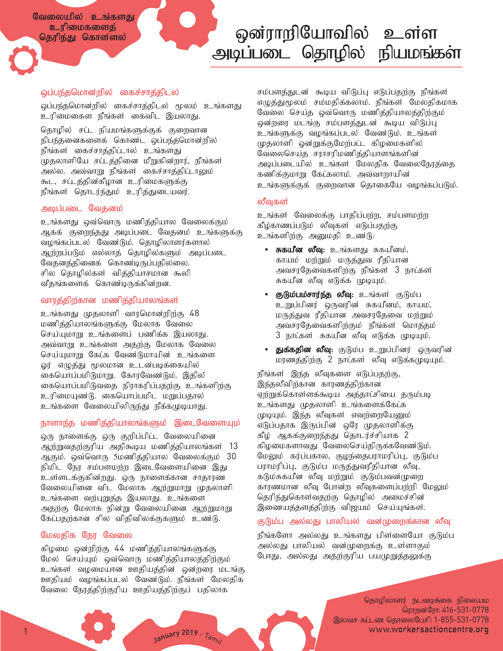 ESA Basics - Tamil Feb 2019
