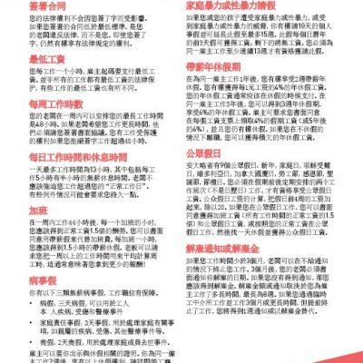 Basic ESA - Chinese Feb 2019