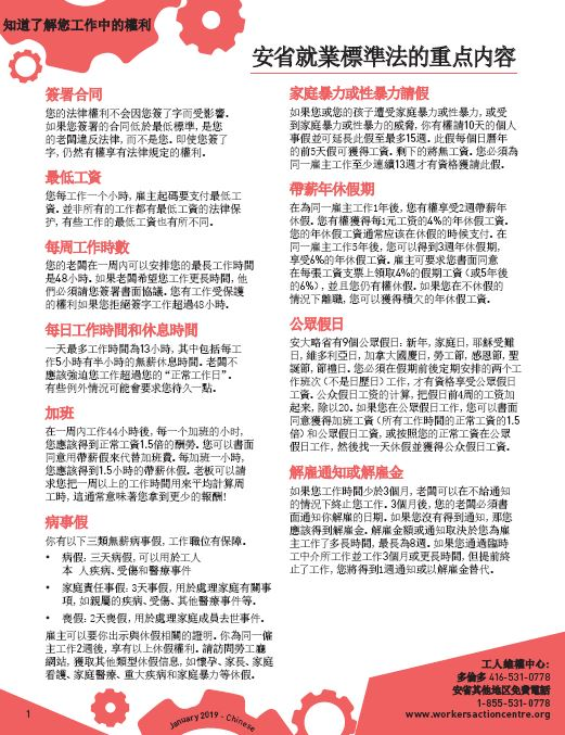 Basic ESA - Chinese Feb 2019