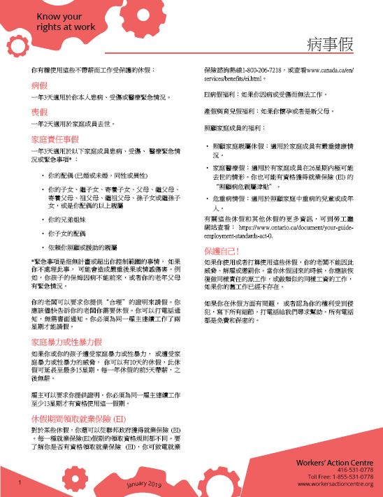 Leaves factsheet in Chinese - 2019