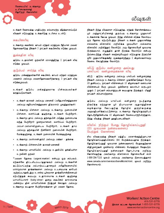 Leaves - Tamil factsheet