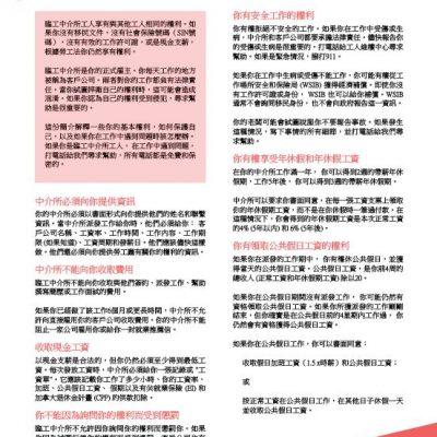 Temp Agencies - Chinese factsheet