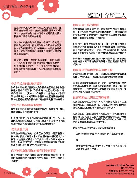 Temp Agencies - Chinese factsheet