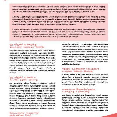 Temp Agencies - Tamil factsheet