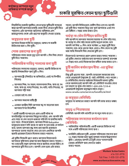 Leaves factsheet in Bengali