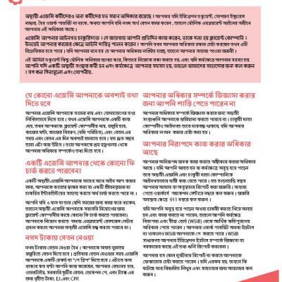 Temp agencies factsheet in Bengali