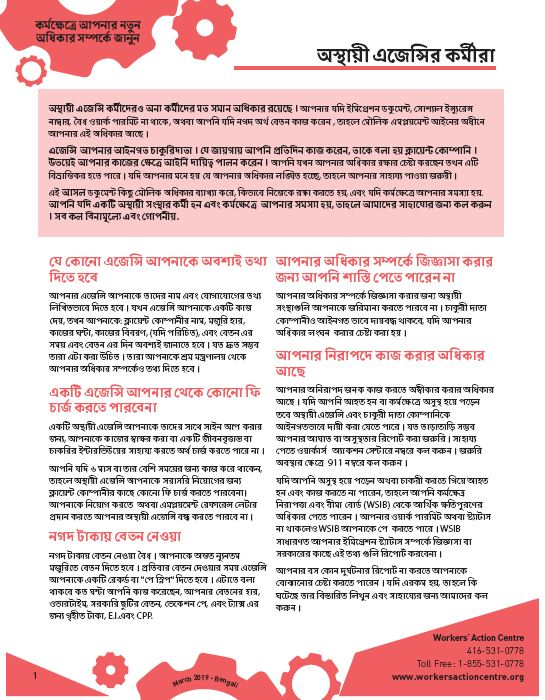 Temp agencies factsheet in Bengali