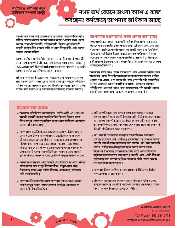 Working for Cash factsheet in Bengali