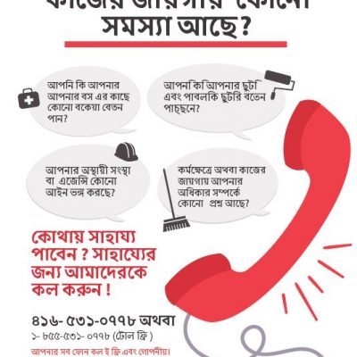 Link to Bengali call us for help poster