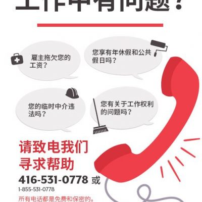 Link to the Chinese call us for help poster