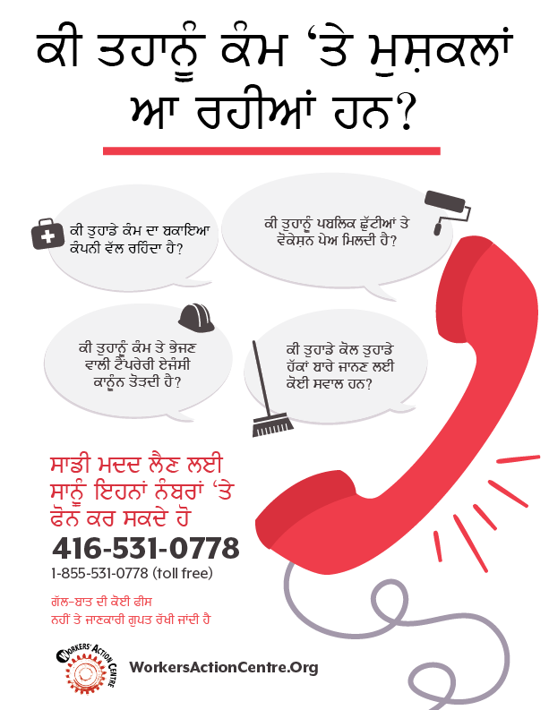 Link to Punjabi call us for help poster