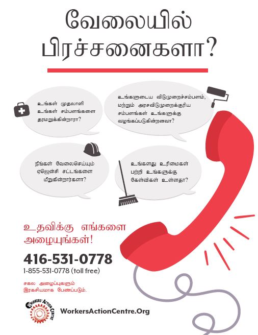 Link to Tamil call us for help poster