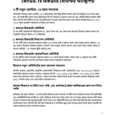 link to Bengali COVID-19 Recovery Benefits factsheet