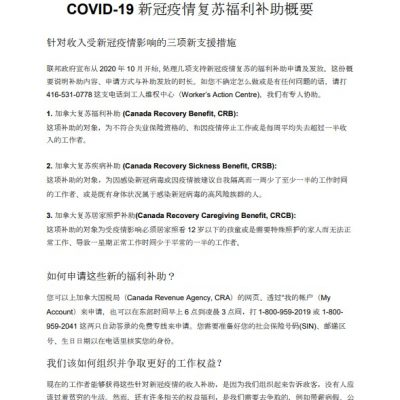 link to COVID-19 Recovery Benefits Chinese fact sheet