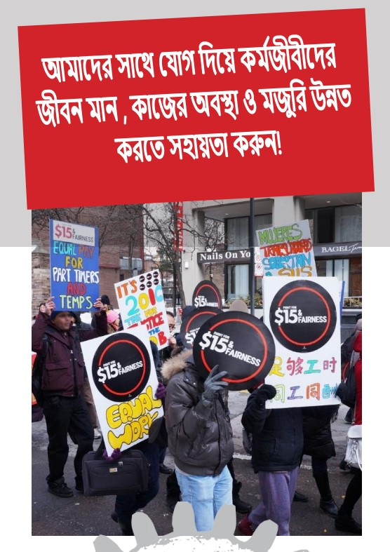 link to Bengali Workers' Action Centre brocure