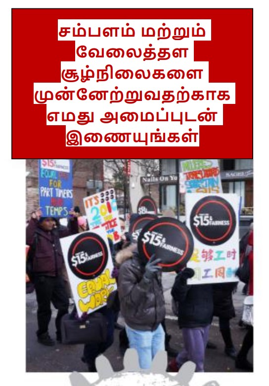 link to Tamil Workers' Action Centre brochure