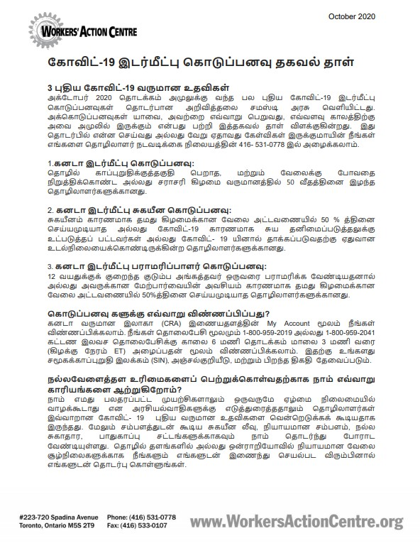 link to Tamil COVID-19 Recovery Benefits factsheet