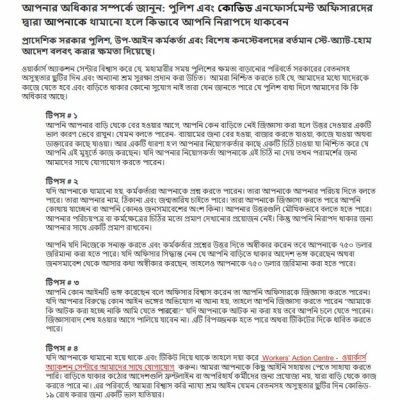 link to Bengali COVID-19 lockdown fact sheet