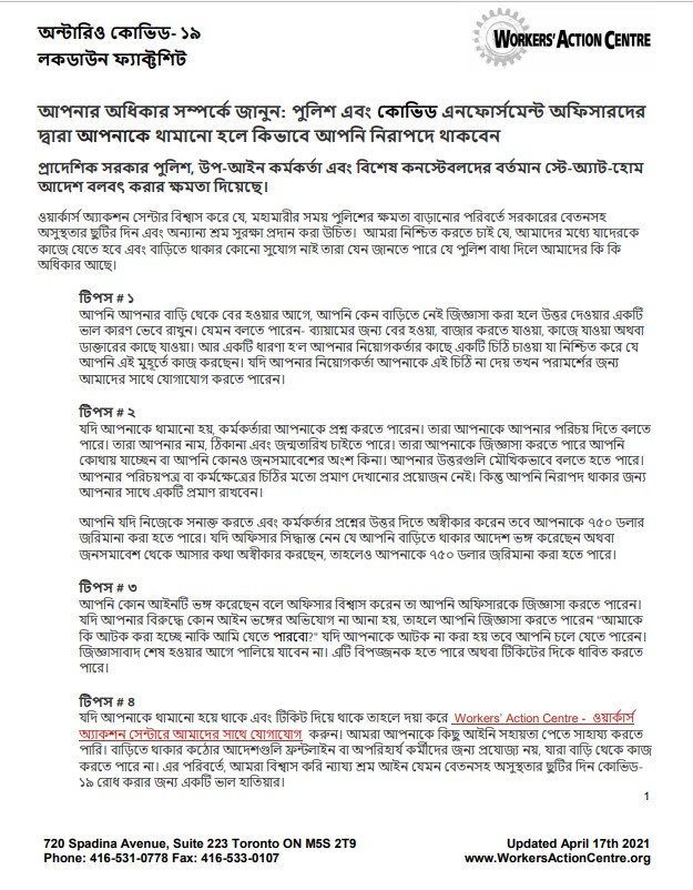 link to Bengali COVID-19 lockdown fact sheet