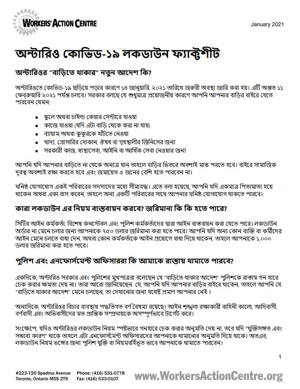 Link to Bengali factsheet on the COVID-19 Lockdown