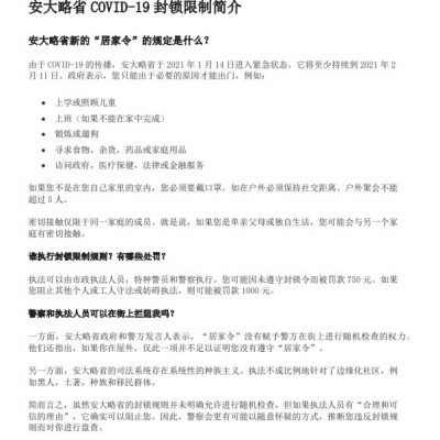Link to Chinese factsheet on the COVID-19 Lockdown