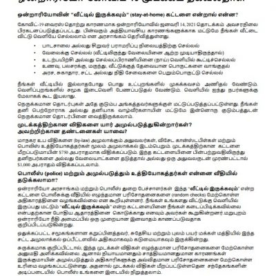 Link to Tamil factsheet on the COVID-19 lockdown