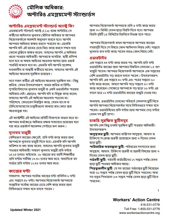link to Basic employment standards in Bengali