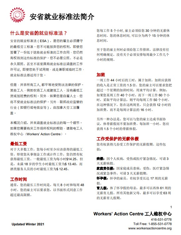 link to basic employment standards in Chinese