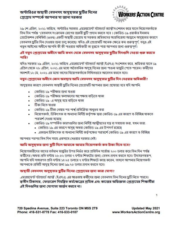 link to Bengali Temporary Paid Sick Days fact sheet